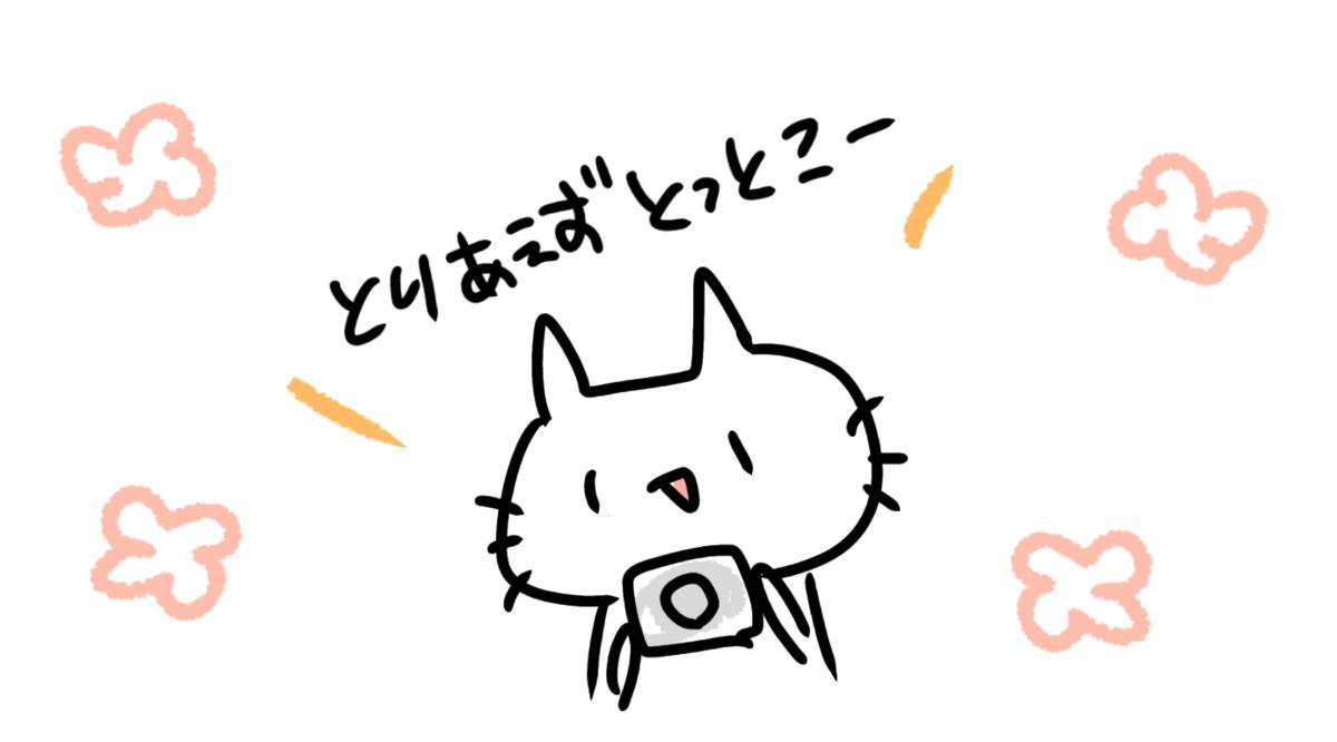 f:id:hachi-log:20200508112323p:plain