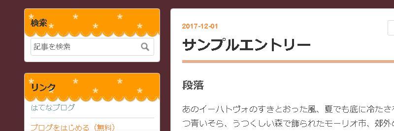 f:id:hachi001:20171218004022j:plain