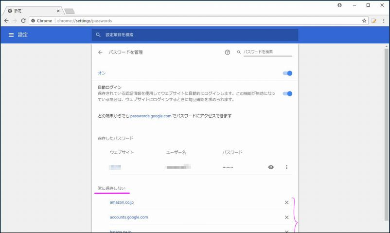 Google Chrome でパスワードを記憶したい