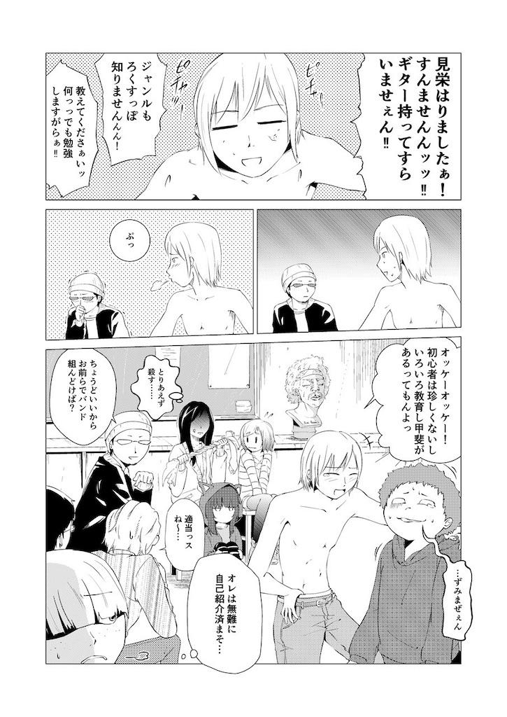 f:id:hachi_kura:20211014121410j:image