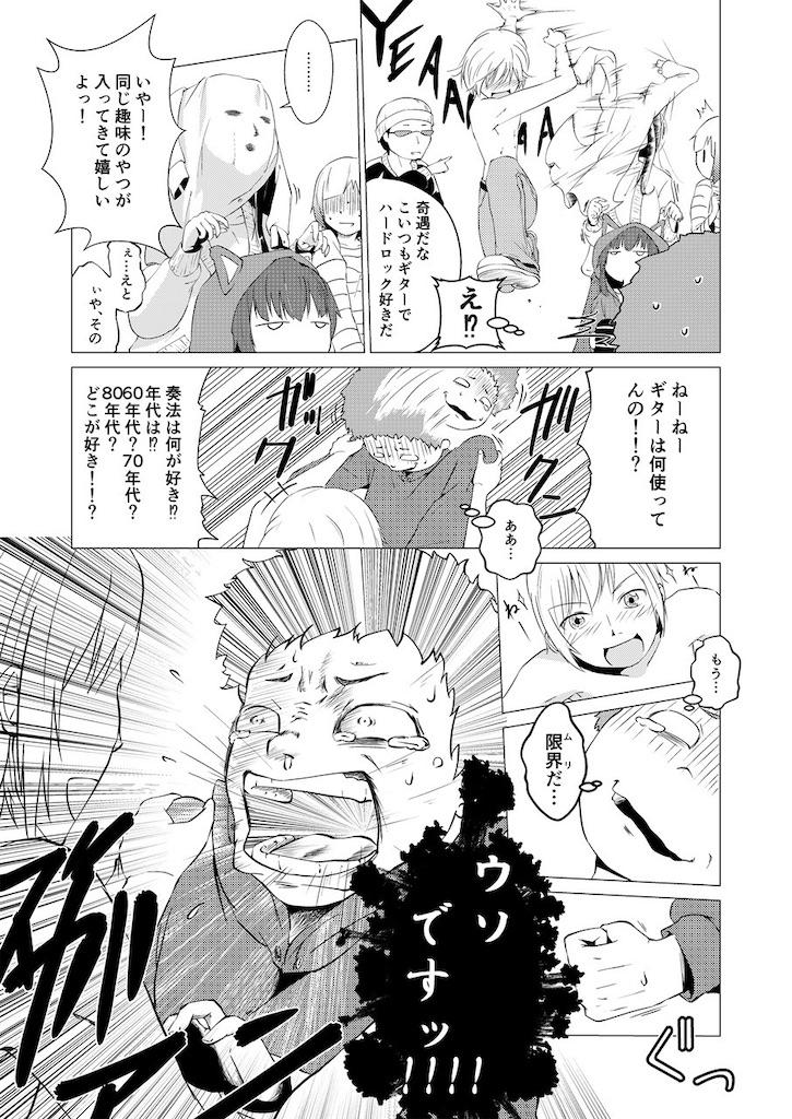 f:id:hachi_kura:20211014121413j:image