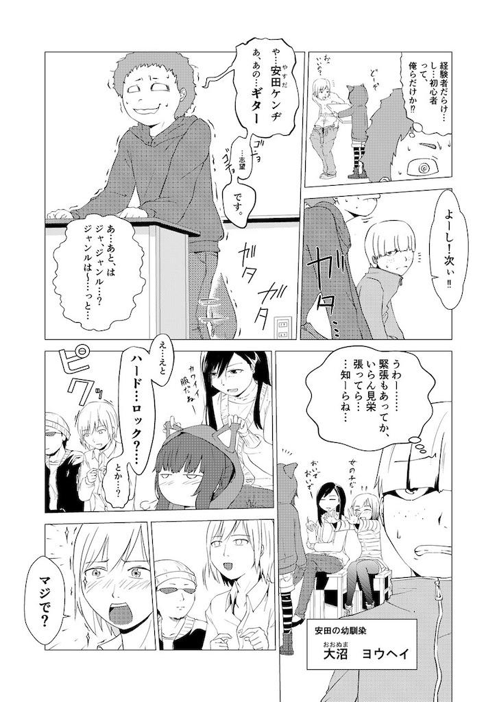 f:id:hachi_kura:20211014121419j:image