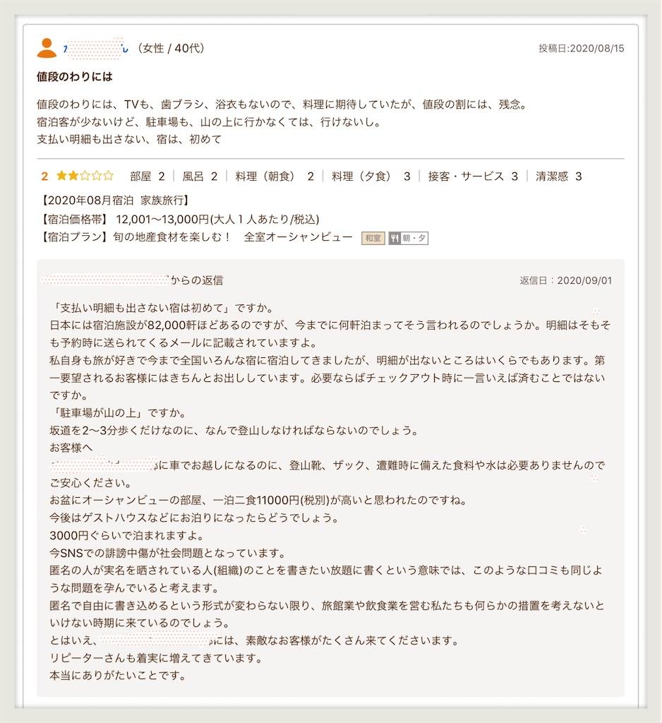 f:id:hachiburo:20200929201336j:image