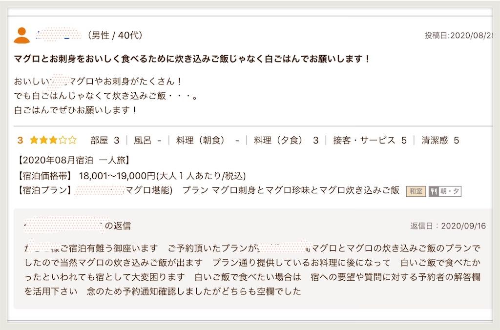 f:id:hachiburo:20200929202155j:image