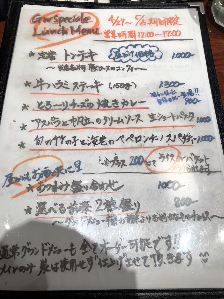 f:id:hachico-tokyo:20190503224936j:image
