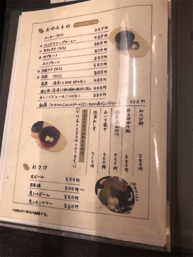 f:id:hachico-tokyo:20190507132456j:image