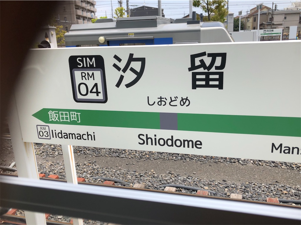 f:id:hachico-tokyo:20190513151620j:image