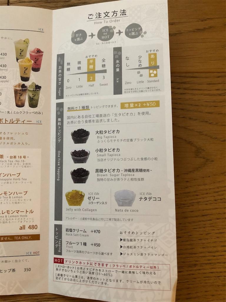 f:id:hachico-tokyo:20190521140259j:image