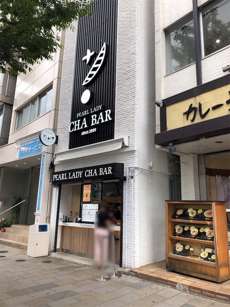 f:id:hachico-tokyo:20190521140304j:image