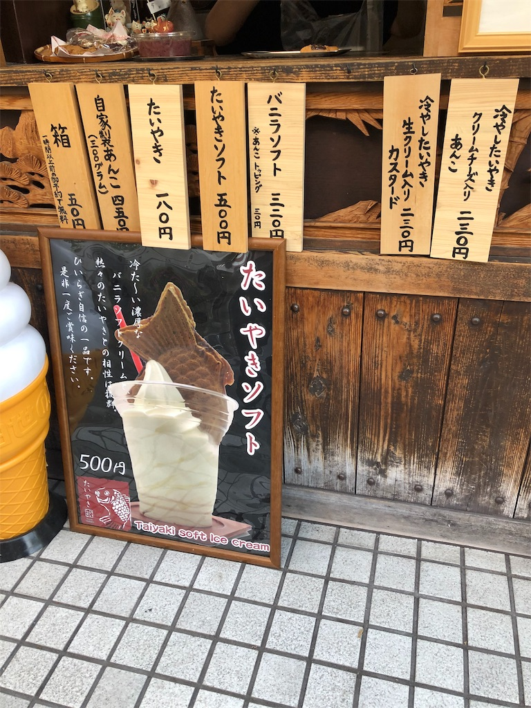 f:id:hachico-tokyo:20190526195911j:image