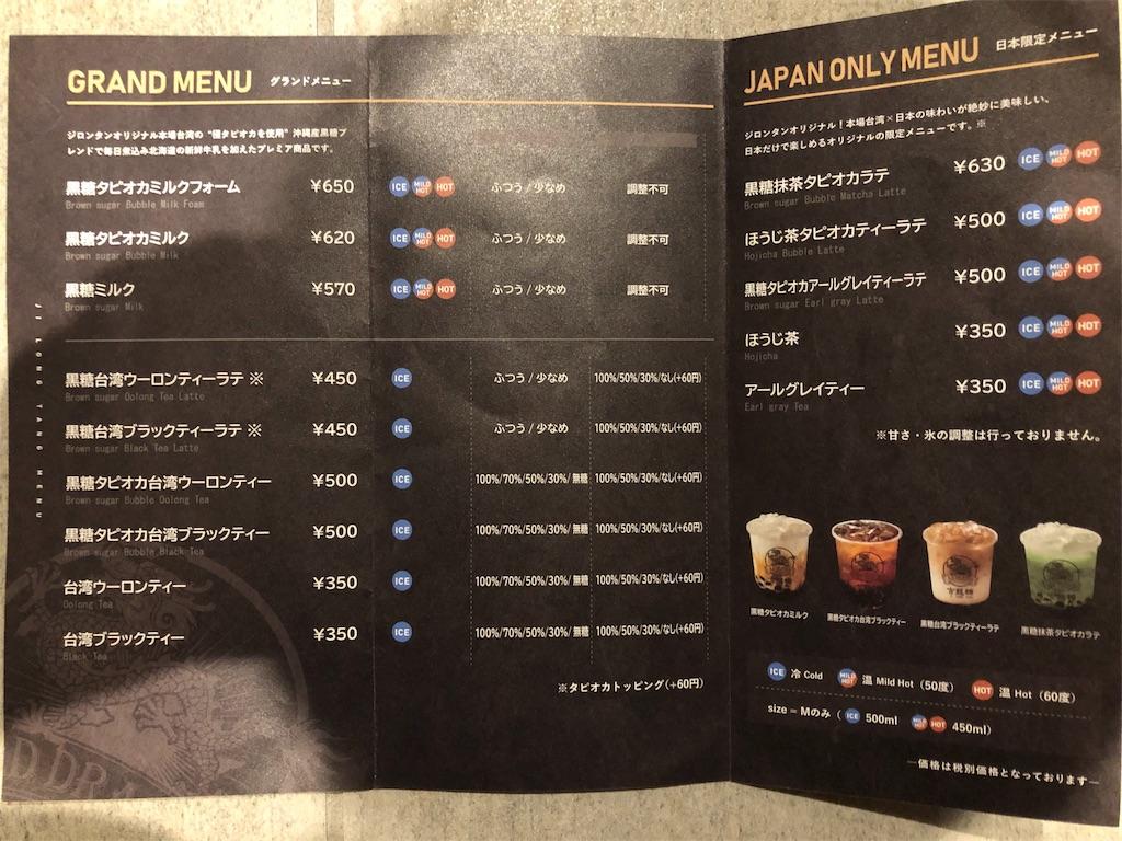 f:id:hachico-tokyo:20190604124059j:image