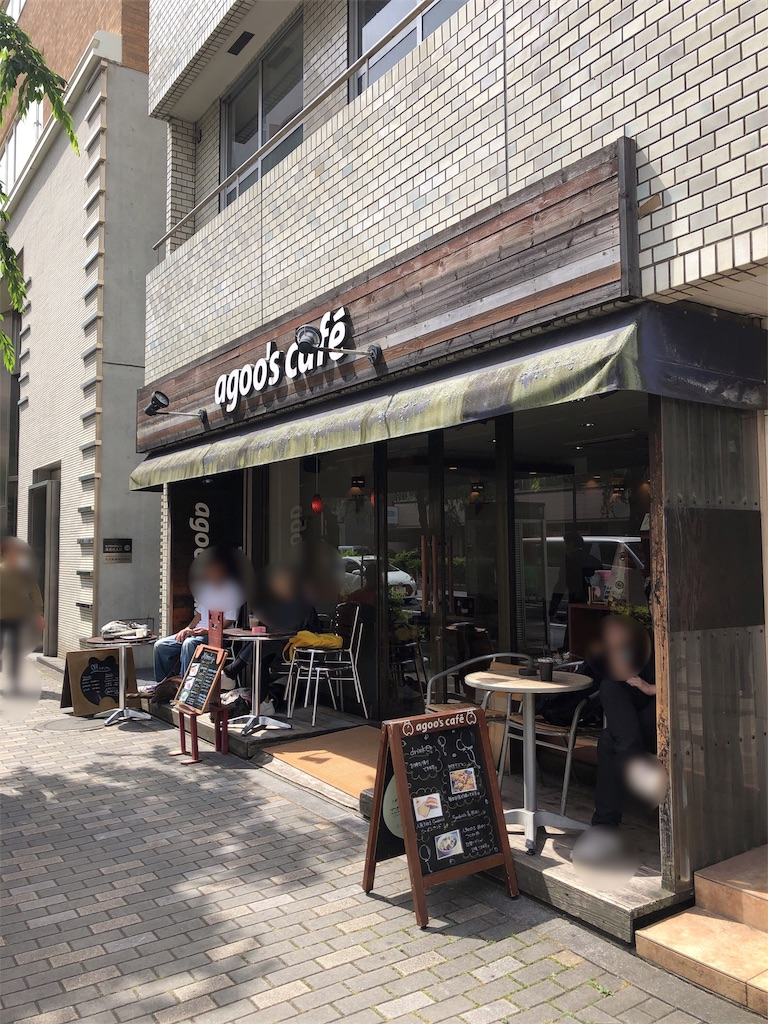 f:id:hachico-tokyo:20190604135437j:image