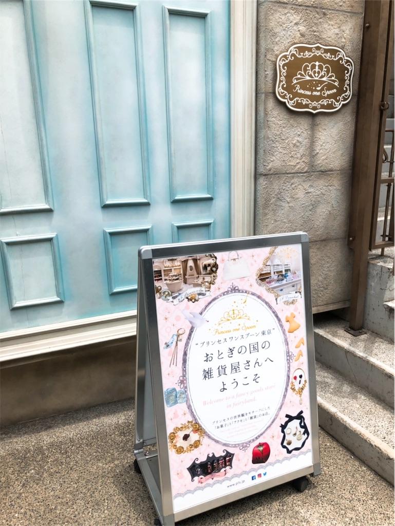 f:id:hachico-tokyo:20190614144431j:image