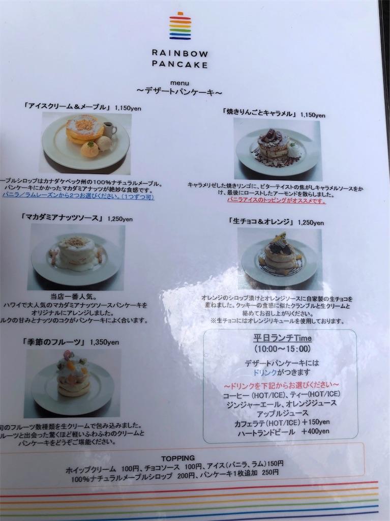 f:id:hachico-tokyo:20190614153932j:image