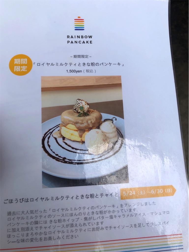 f:id:hachico-tokyo:20190614153939j:image
