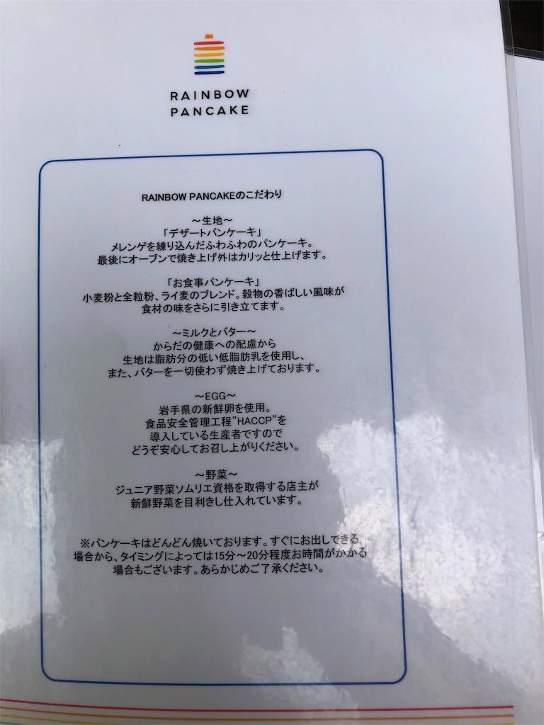 f:id:hachico-tokyo:20190614153943j:image