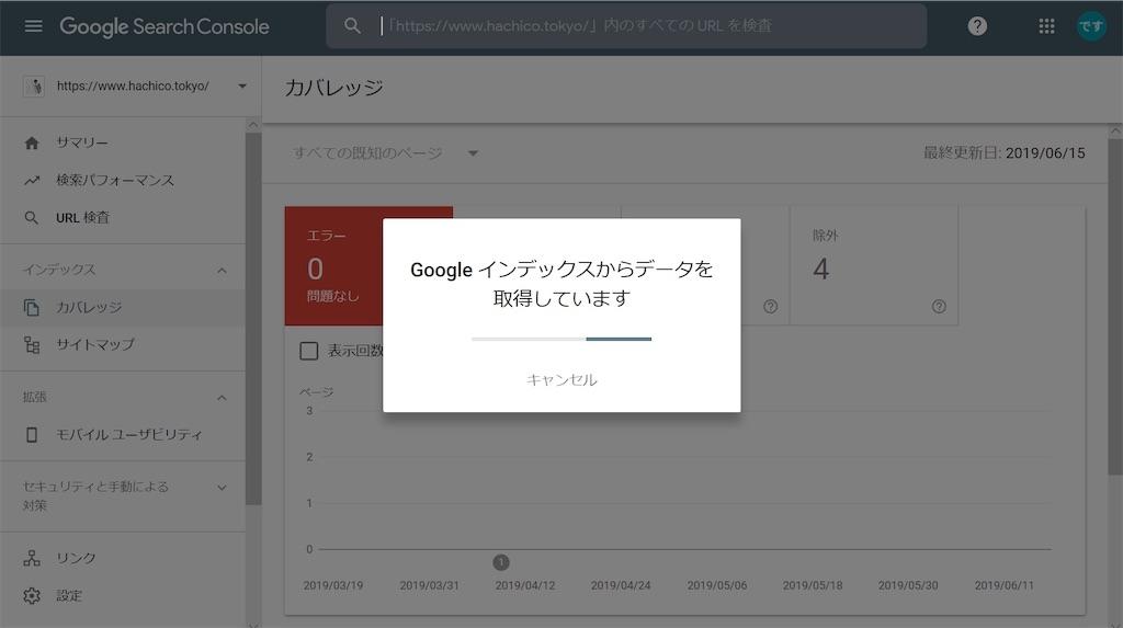 f:id:hachico-tokyo:20190619151005j:image
