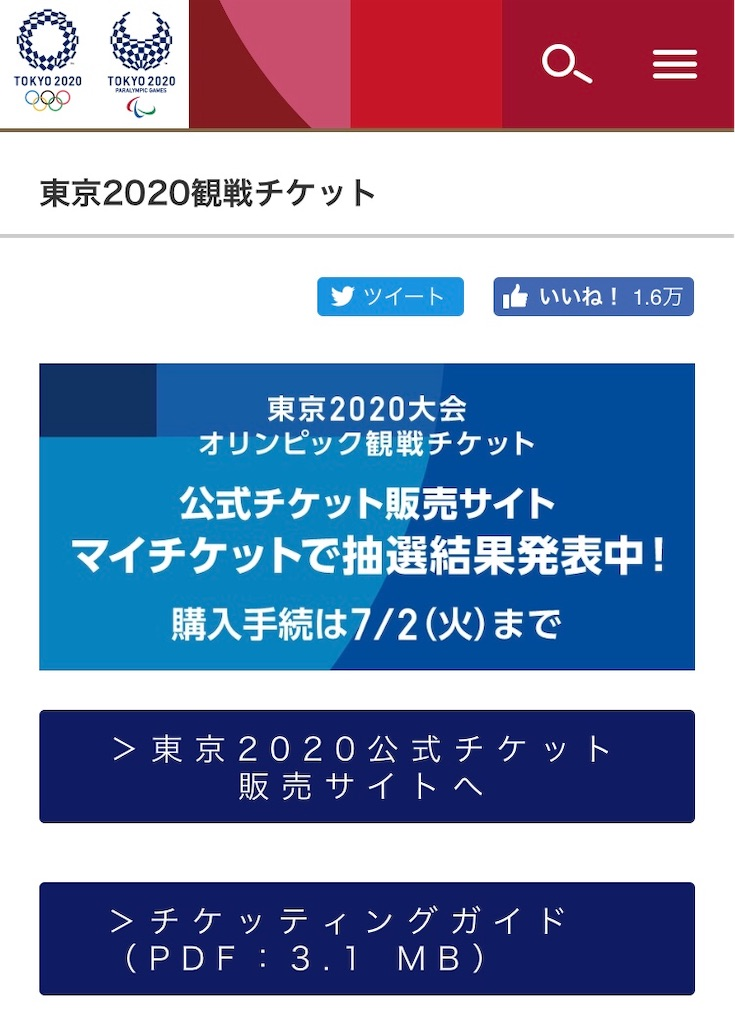 f:id:hachico-tokyo:20190620145825j:image