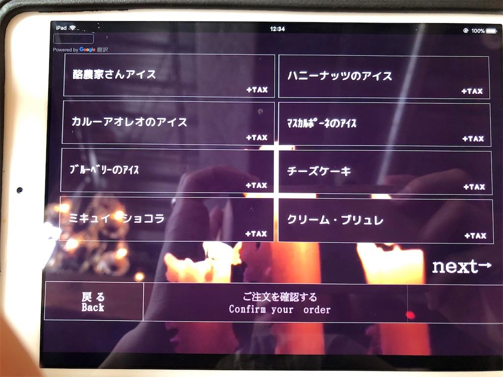 f:id:hachico-tokyo:20190627162544j:image