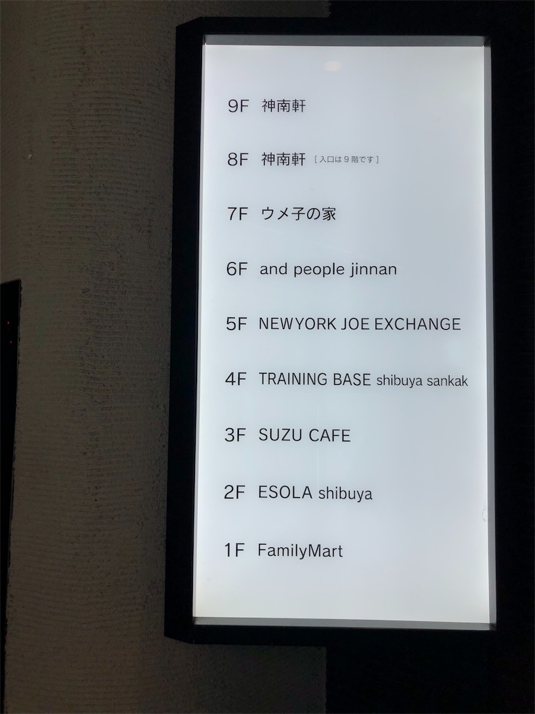 f:id:hachico-tokyo:20190627162549j:image