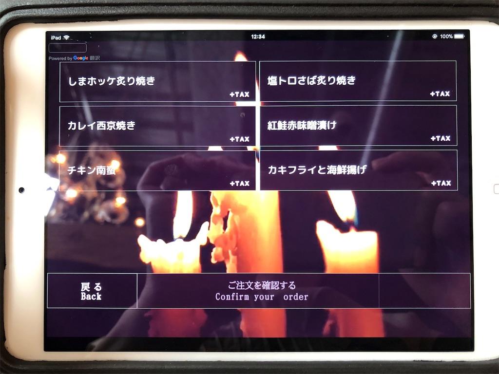 f:id:hachico-tokyo:20190627162555j:image