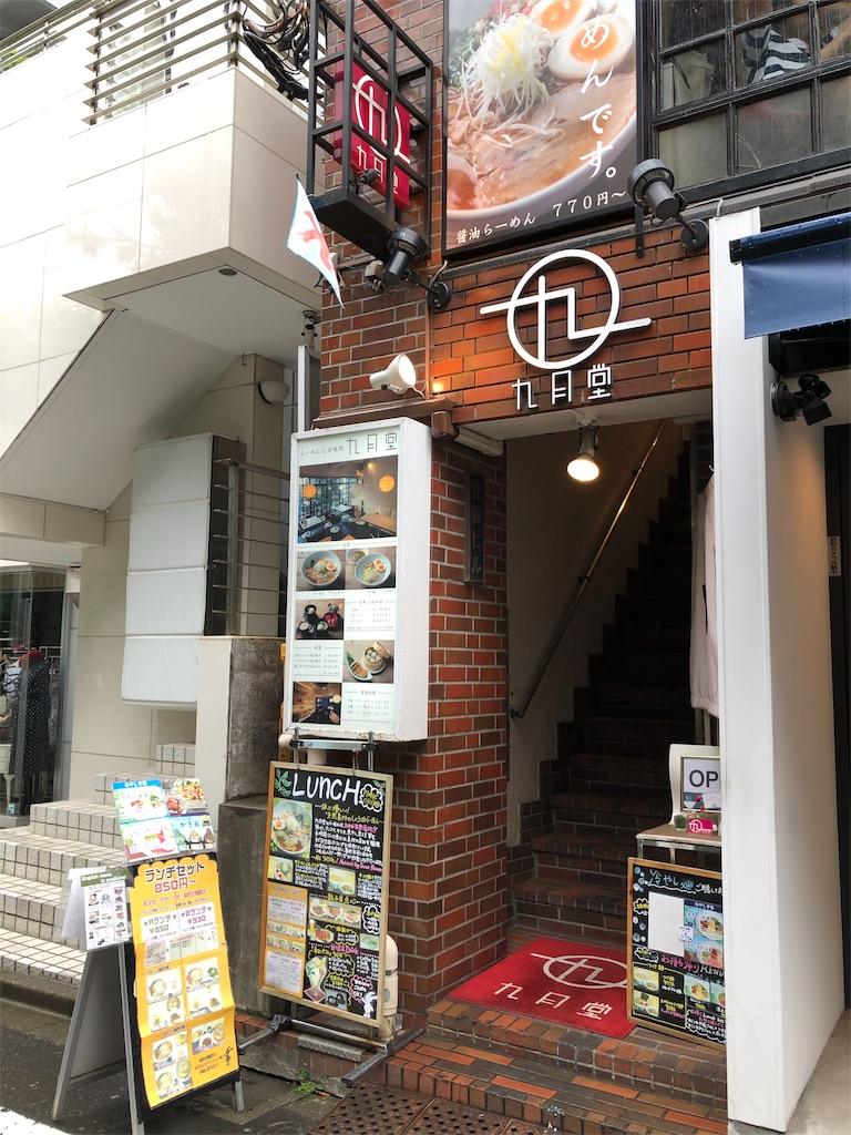 f:id:hachico-tokyo:20190630115938j:image