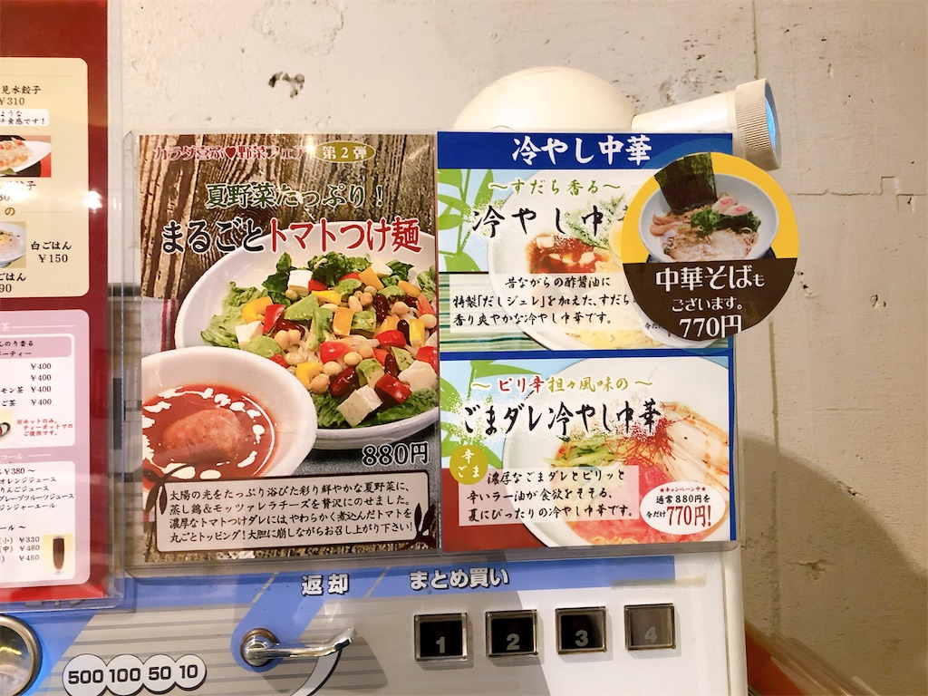 f:id:hachico-tokyo:20190630115941j:image