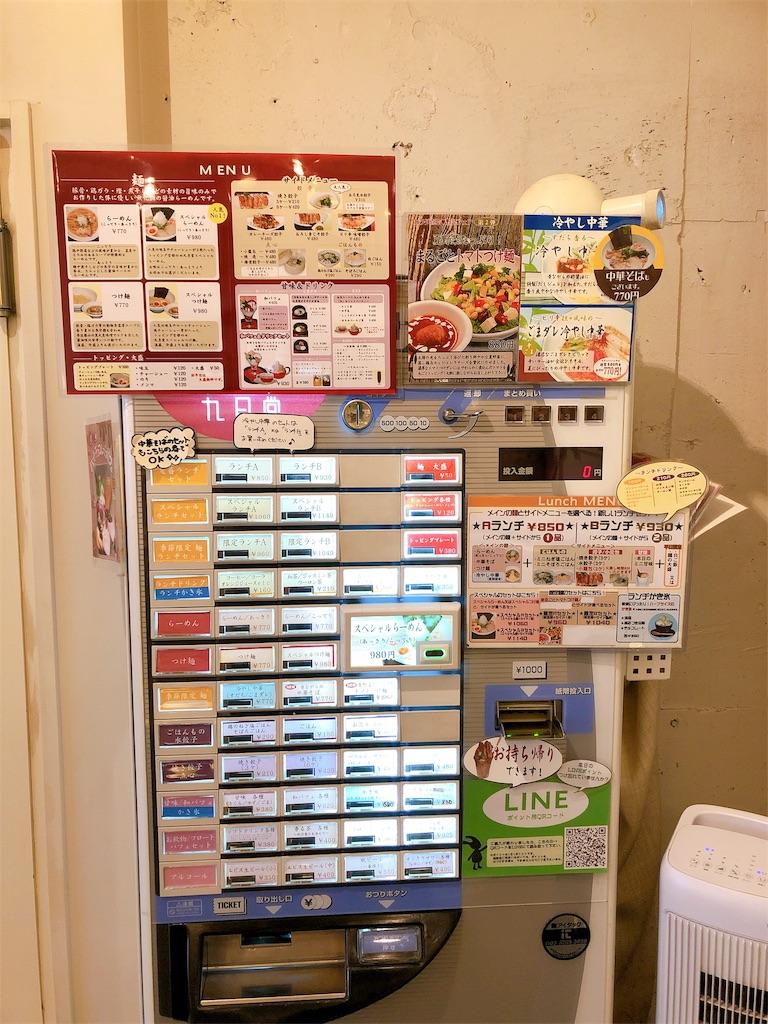 f:id:hachico-tokyo:20190630115958j:image