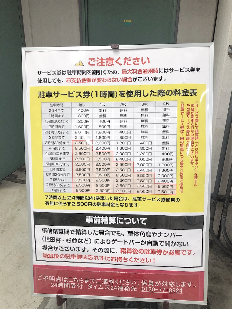 f:id:hachico-tokyo:20190703124111j:image