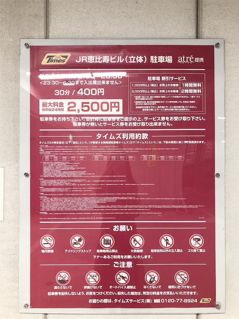 f:id:hachico-tokyo:20190703124120j:image