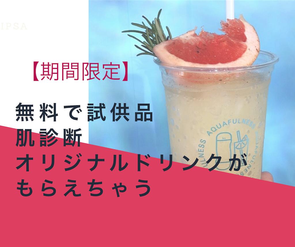 f:id:hachico-tokyo:20190711130514p:image