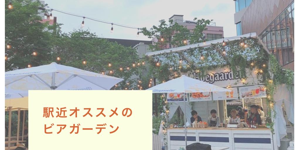 f:id:hachico-tokyo:20190712165818p:image