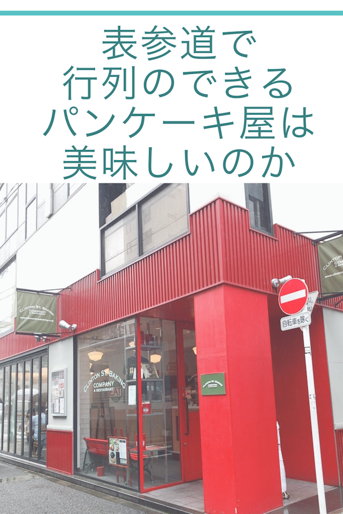 f:id:hachico-tokyo:20190716145524p:image
