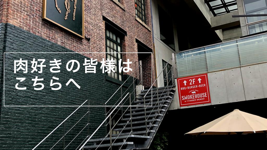 f:id:hachico-tokyo:20190717231905p:image