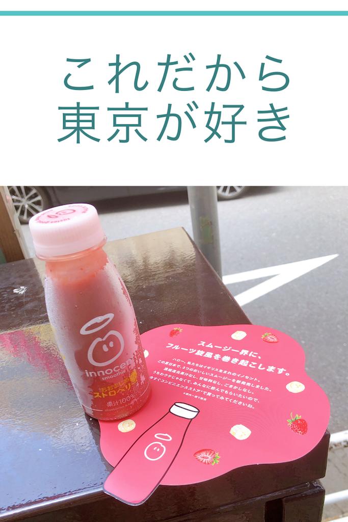 f:id:hachico-tokyo:20190724145149p:image