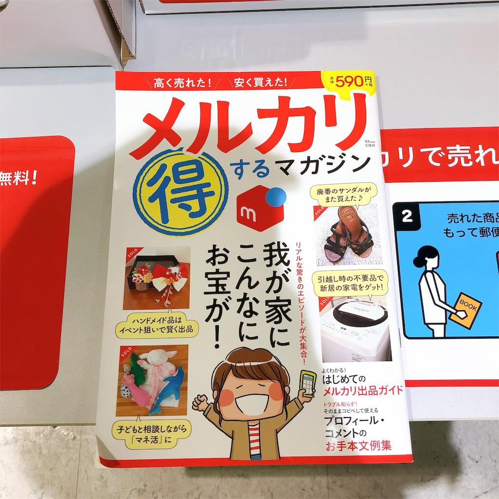 f:id:hachico-tokyo:20190731104022j:image