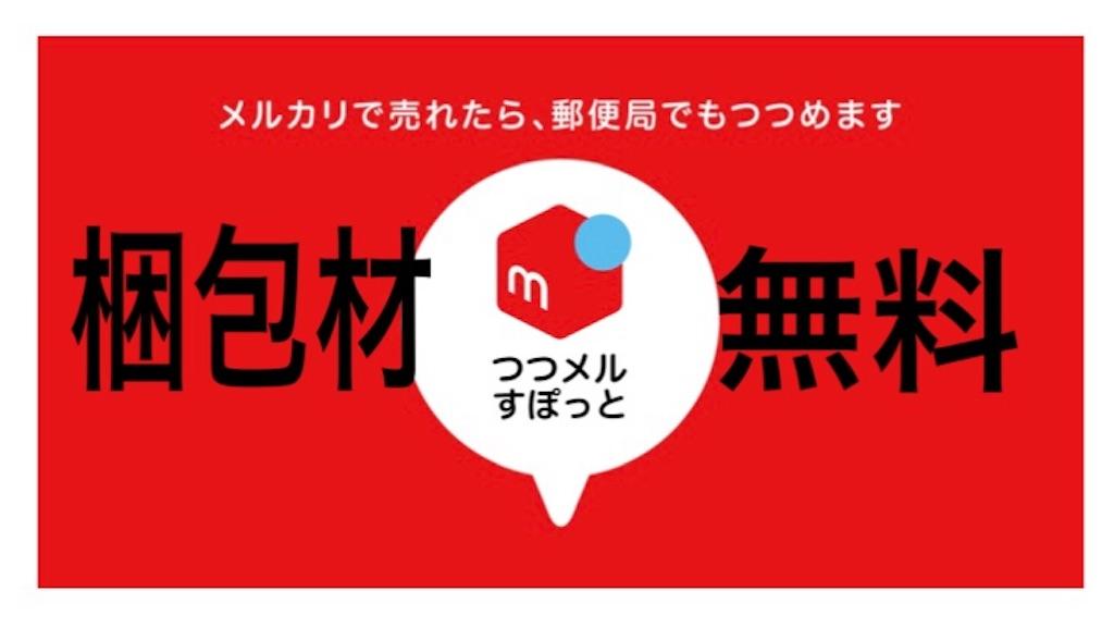 f:id:hachico-tokyo:20190731125508j:image