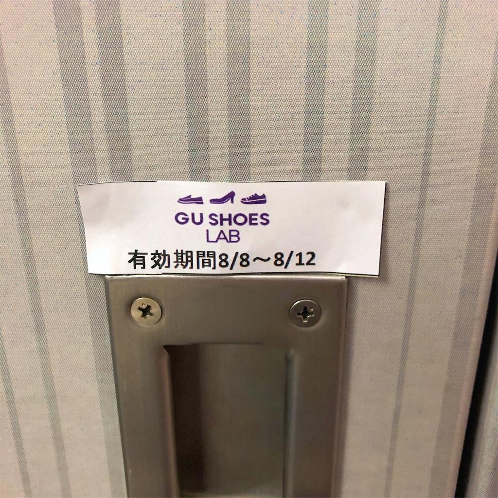 f:id:hachico-tokyo:20190808135903j:image