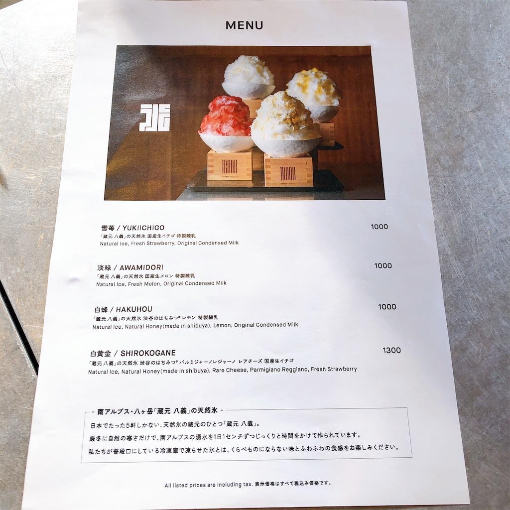 f:id:hachico-tokyo:20190820140604j:image