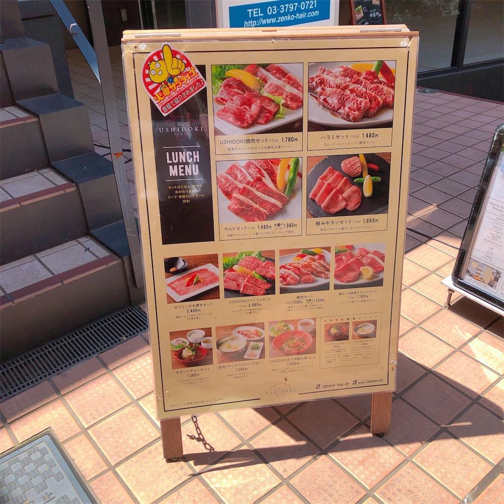 f:id:hachico-tokyo:20190820141142j:image