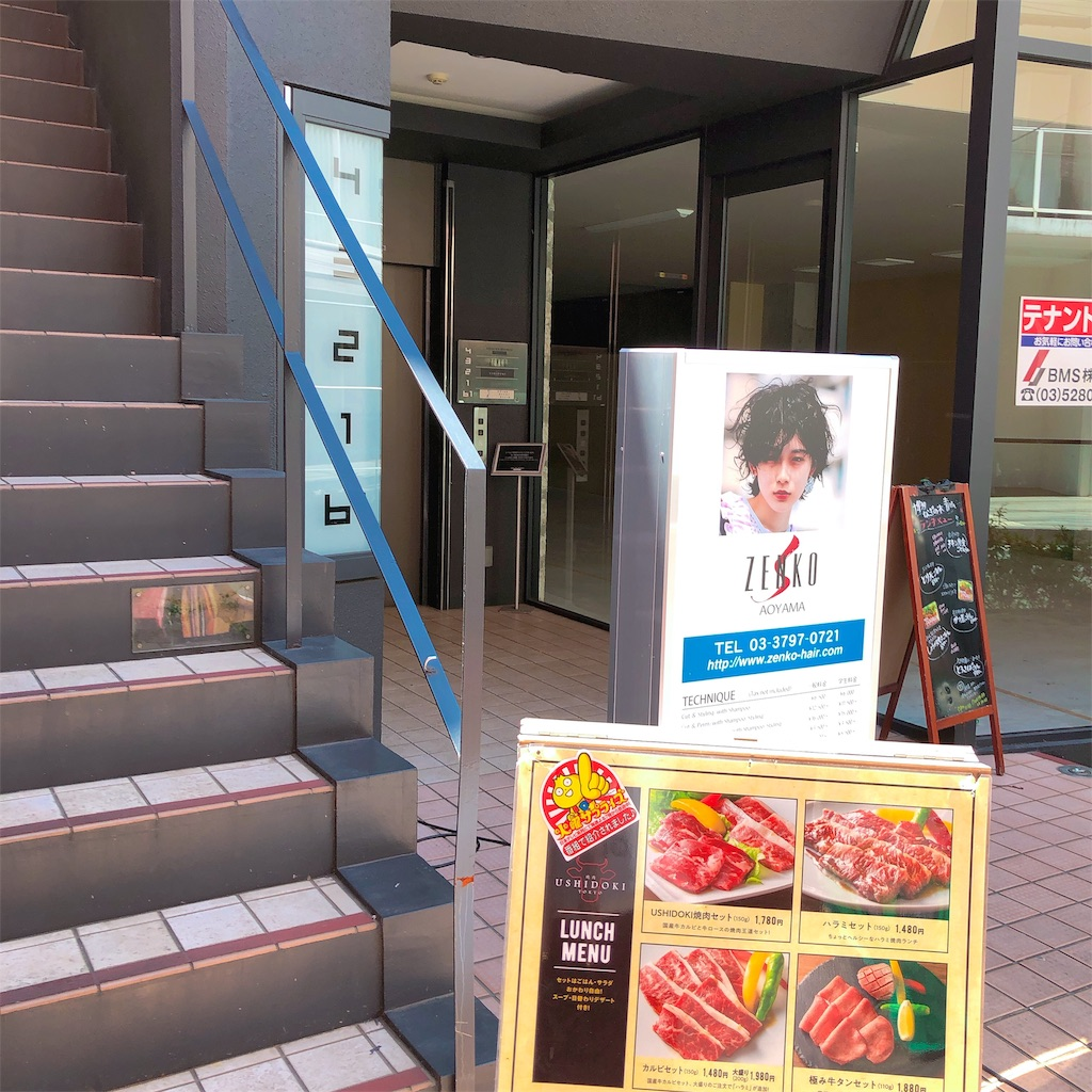 f:id:hachico-tokyo:20190820141155j:image