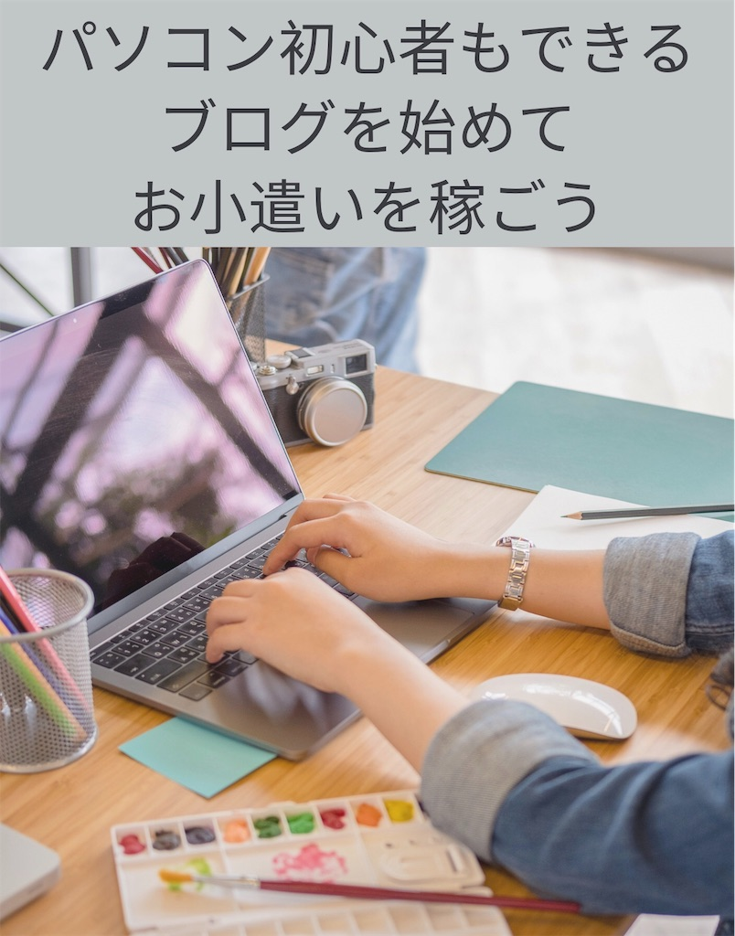 f:id:hachico-tokyo:20190821131933j:image
