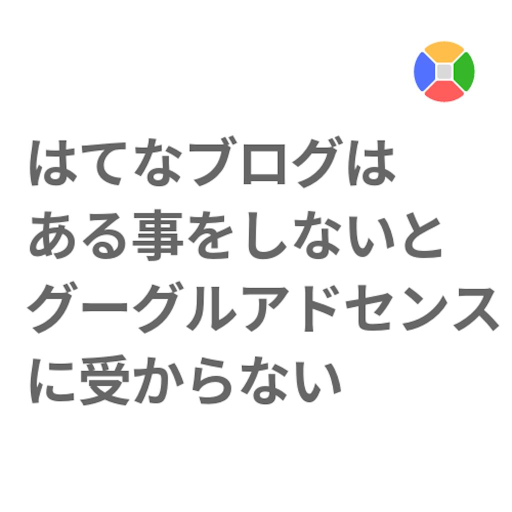 f:id:hachico-tokyo:20190821134229p:image