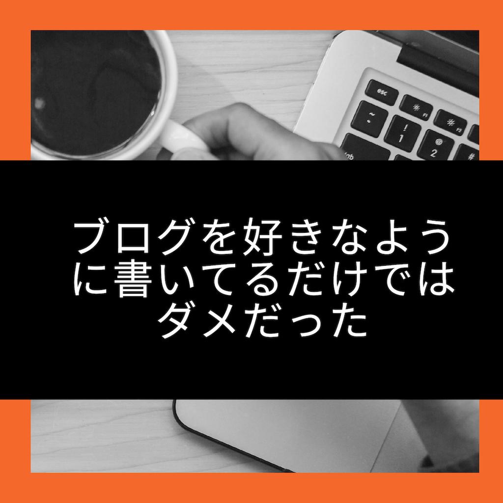 f:id:hachico-tokyo:20190822161435p:image