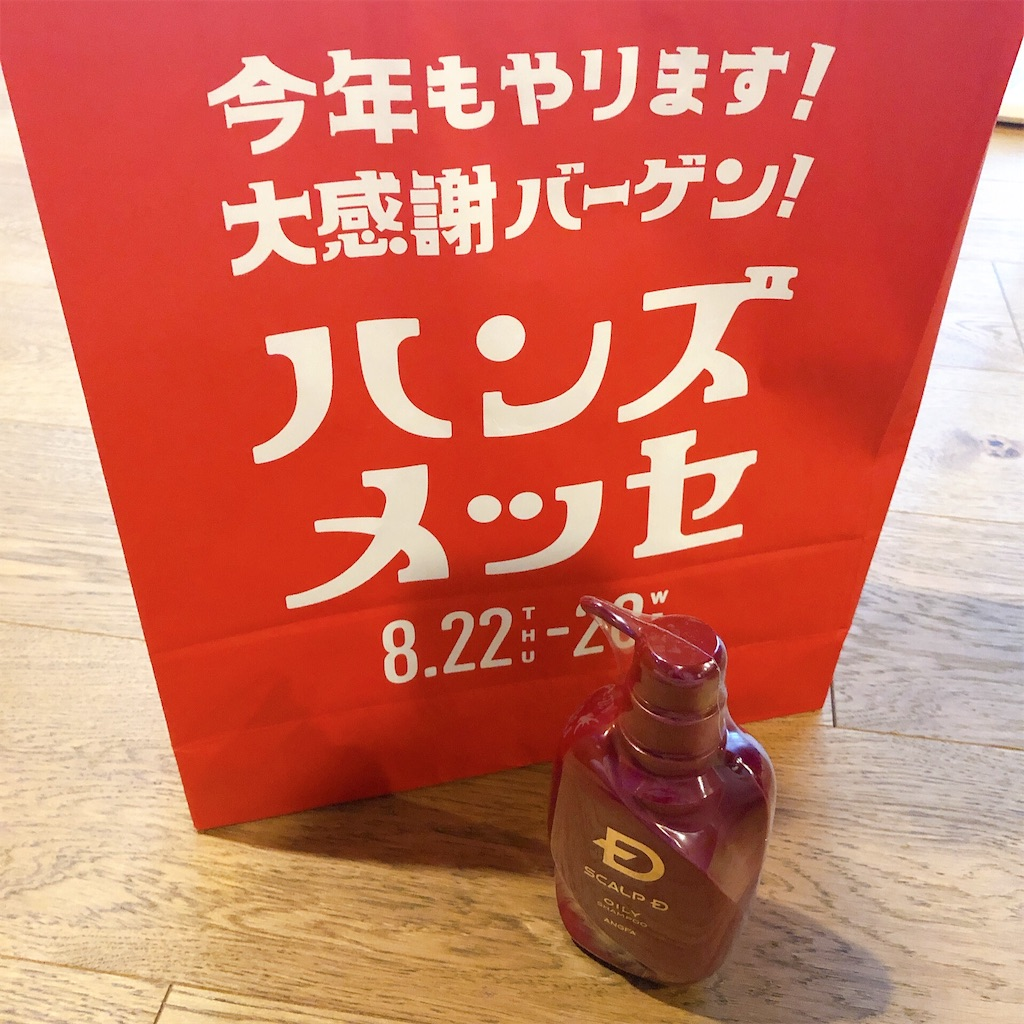 f:id:hachico-tokyo:20190827145214j:image