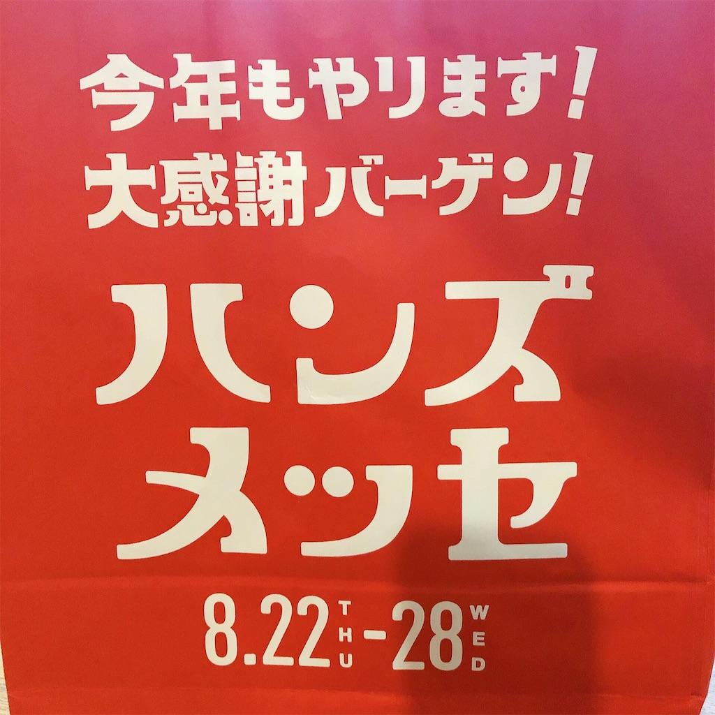 f:id:hachico-tokyo:20190827145233j:image