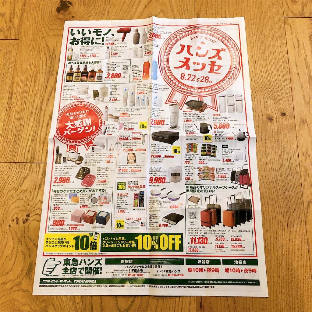f:id:hachico-tokyo:20190827154217j:image