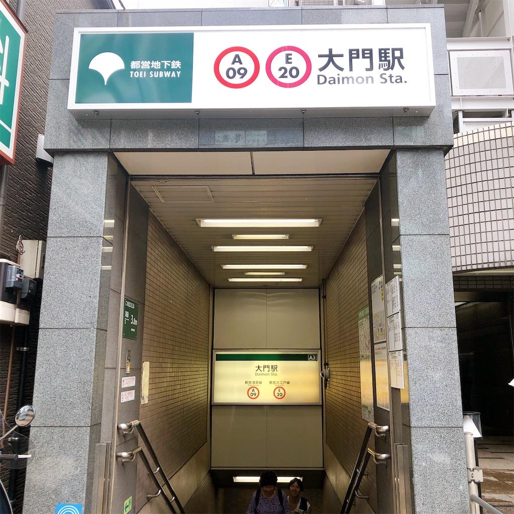 f:id:hachico-tokyo:20190828120714j:image