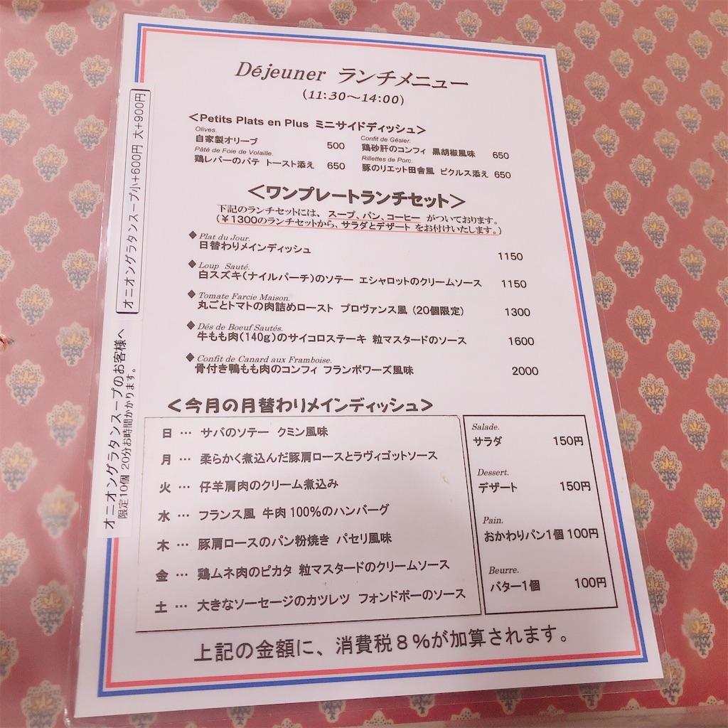 f:id:hachico-tokyo:20190904114412j:image