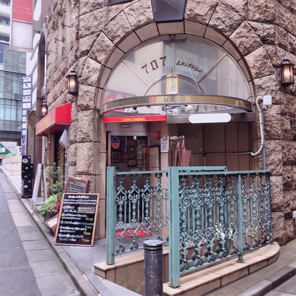 f:id:hachico-tokyo:20190904114419j:image